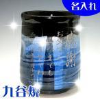 父の日 プレゼントに 名入れ 九谷焼 彫刻湯のみ 銀彩 青 父の日 プレゼント 母の日 還暦祝い 敬老の日
