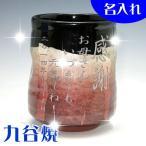 母の日 プレゼントに 名入れ 九谷焼 彫刻湯のみ 銀彩 赤 母の日 プレゼント 還暦祝い 敬老の日