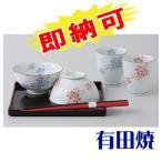 夫婦茶碗・夫婦湯飲みセット 有田焼 さくらさくら (お盆・箸付き) 夫婦湯のみ・夫婦茶碗