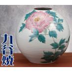 九谷焼 花器 花瓶 牡丹 花器 花瓶 九谷焼