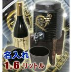 名入れ 焼酎サーバー 黒釉流し晩酌セット  1.6L(木台付)カップ2個 本格米焼酎付き 記念品