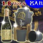 ショッピング名入れ 名入れ 焼酎サーバー 黒舞晩酌セット(木台 カップ2個 本格米焼酎付き)還暦祝い 父の日