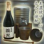 焼酎サーバー 名入れ(米)焼酎+美濃焼 室町(カップ2個・マドラー付き) 焼酎サーバー 母の日