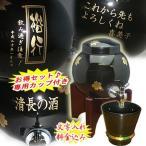 名入れ 有田焼 焼酎サーバー 春秋 1.5L(木台付)+焼酎グラス ハッピーリング(黒)お得セット 母の日