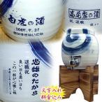 焼酎サーバー 名入れ 有田焼 刷毛渦 1.5L(木台付) 焼酎サーバー 母の日