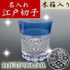 名入れ 江戸切子 彫刻 カガミクリスタル ロックグラス 麻の葉 青