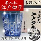 名入れ 江戸切子 彫刻 カガミクリスタル ロックグラス 五本溝に四角籠目 青