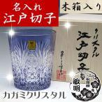 名入れ 江戸切子 彫刻 カガミクリスタル ロックグラス 笹っ葉に麻の葉 紫