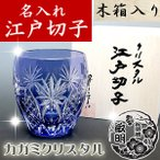 名入れ 江戸切子 彫刻 カガミクリスタル ロックグラス 矢来重に星 紫