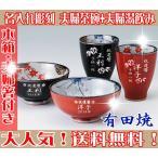 ショッピング父の日 名入れ 有田焼 彫刻茶碗・湯呑み 春秋 夫婦ペアセット 父の日 母の日 敬老の日