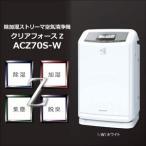 ダイキン 除加湿ストリーマ空気清浄機 クリアフォースZ ACZ70S-W