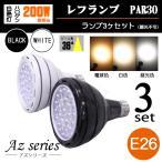 LED スポットライト  電球 ルームランプ  E26 照明 ビーム球 ランプ 間接照明 おしゃれ 3個セット