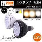 LED スポットライト  電球 ルームランプ E26 照明  ビーム球  ランプ 間接照明 おしゃれ