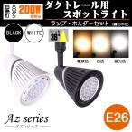 LED スポットライト ダクトレール 電球 照明器具 ビーム球 E26 ランプ付 ホルダー