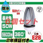 ショッピングLED LED コーンライト LED 昼光色 E26 50W 5600lm 電源内蔵 水銀灯 200W 相当 保証付 PSE 6個セット