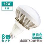 ショッピングバラ バラストレス LED 昼白色 E39 保証 防水 防滴 水銀灯 屋外 蛍光灯 8ヶセット