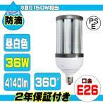 【3年保証】 コーンライト LED ライト 36W 昼白色 5000K  口金E26 E39 3年保証 口金変換 LED水銀灯 LEDコーンライト