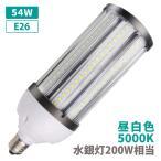 ショッピングLED LED コーンライト 昼白色 E26 54W 6420lm 電源内蔵 水銀灯 200W 相当 保証付