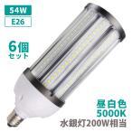 ショッピングLED LED コーンライト 昼白色 E26 54W 6420lm 電源内蔵 水銀灯 200W 相当 保証付 6個セット