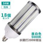 ショッピングLED LED コーンライト 昼白色 E26 54W 6420lm 電源内蔵 水銀灯 200W 相当 保証付 18個セット
