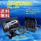 バックカメラセット 7インチモニター トラック 12V 24V対応  一体型20Mケーブル  NB-OMT70SET