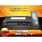 日本語対応 ハーフDINサイズ DVDプレーヤーUSB端子/SDカードスロット AVI/DVD/VCD/MP3/CDのメディアに対応 リモコン付 d0009