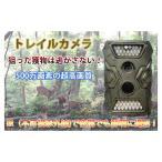 日本語説明書付き トレイルカメラ 2インチ 液晶ディスプレイ IR 不可視赤外線 写真 ビデオ 防水 連写機能 動物撮影 防犯 ALW-HD26C
