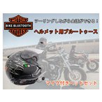 ヘルメット用 ブルートゥース ヘッドセット マイク付き 取り外し 簡単 iPhone Bluetooth ALW-HEADSET-T