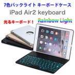 iPad Air2用 キーボードケース 7色バックライト搭載   Bluetooth 3.0 軽量アルミボディ ALW-F8S+