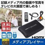 HDMIケーブルおまけ付き 「SD・USB・HDDをテレビで直再生」 2.5インチHDDケース式ポータブルメディアプレイヤー HDMI 1080P対応◇ALW-HDMD200N