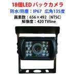 広角135度 トラック/重機対応 防水 防塵 CMOS バックカメラ ALW-BK500