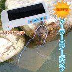 ソーラーパネル付き エアーポンプ 空気ポンプ 太陽光充電 LED