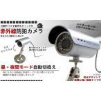 防水デザイン 赤外線LED 夜間監視 ビデオ&音声入力 CCTV防犯カメラ 防水屋外式CCTVカメラ◇ALW-CT100