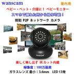 WANSCAM 防犯カメラ ネットワーク ベビーモニター 無線LAN 720P P2P SDカード IPカメラ レンズ/3.6mm  100万画素 赤外線LED ALW-HW0021