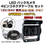 LEDバックカメラ+20M 4ピンコネクタケーブル セット