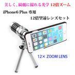 iPhone6 Plus 望遠レンズ 12倍光学ズーム 金属望遠鏡 ALW-LENS12-6PLUS