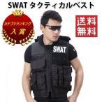 ミリタリー SWAT タクティカルベスト ミルフォース ベスト レプリカ アーミー サバゲー サバイバルゲーム 服 装備 迷彩 ALW-SURVIVAL-SWAT