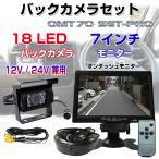 7インチモニター+LEDバックカメラセットPRO 12V/24V兼用 LEDバックカメラセット+一体型 20Mケーブル◇ALW-NB-OMT70SETPRO