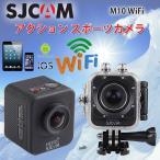 コンパクトなキューブ型アクションカメラ SJCAM M10 WiFi