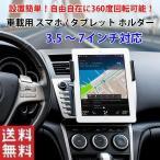 スマホ 車載ホルダー 取付簡単 タブレット ホルダー スタンド フォルダ 7インチ対応 iPhone6 Plus iPad mini CD挿入口 360度回転可能  ALW-LP-8B