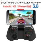 ipega ワイヤレス ゲームコントローラー Bluetooth 3.0 Windows Android iOS iPhone iPhone6 Plus ゲームアプリ ゲーム ALW-PG9033