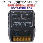 ソーラーパネル用 チャージコントローラー 12V/24V兼用 20A 過充電 過放電防止 逆流防止 充放電コントローラー ALW-BSV20A