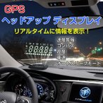 GPS ヘッドアップ ディスプレイ 速度警報 コンパス 高度 オートスリープモード 車速 ダッシュボード スピードメーター  ALW-A1