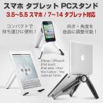 多機能スタンド 持ち運び 収納 コンパクト スマートフォン PCスタンド タブレット スマホ タブレット PCスタンド UP-1S