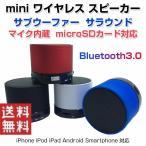 コンパクトワイヤレス Bluetooth スピーカー サブウーファー