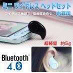 ミニ ワイヤレス イヤホン マイク付き 超軽量 Bluetooth 4.0+EDR ハンズフリー 右耳用 耳栓タイプ イヤホン ゆうパケットで送料無料 ◇ALW-S530MINI