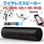ショッピングbluetooth ワイヤレススピーカー Bluetooth 3.0 ポータブル ハンズフリー SDカード MP3 MP4 サブウーファー  ALW-KR-8800