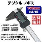 デジタル ノギス 0〜150MM デジタルキャリパー 工作 外径 内径 段差 測定 ゆうパケットで 送料無料 ALW-0-150MM