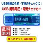 USB 簡易電圧・電流チェッカー USB機器の性能 不具合チェック 電流 電圧 測定 ゆうパケット対応 USBCHECKER