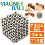 マグネットボール ネオジム磁石 3mm 216個 マジック キューブ 立体パズル 変幻自在 ALW-MAGNETBALL